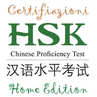 HSK Home Edition