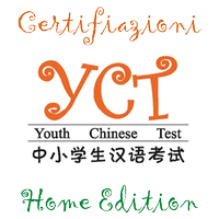 YCT Home Edition