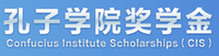 Confucius  Institute  Scholarship